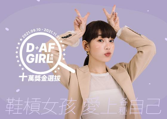 第一屆 尋找D+AF GIRL 十萬獎金選拔『鞋槓女孩-愛上各種自己』