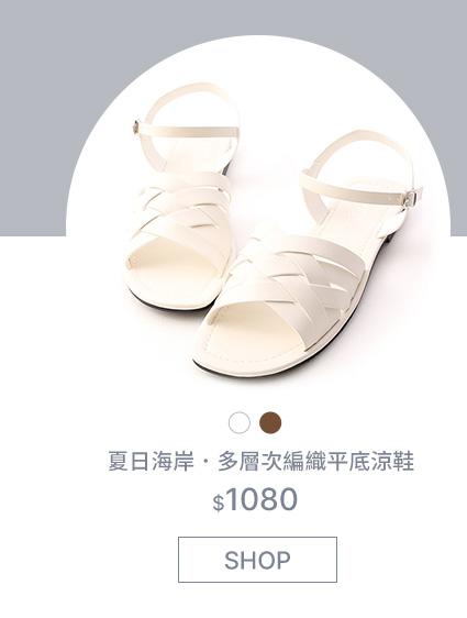 D+AF x 愛莉莎莎聯名 - 夏日海岸.多層次編織平底涼鞋
