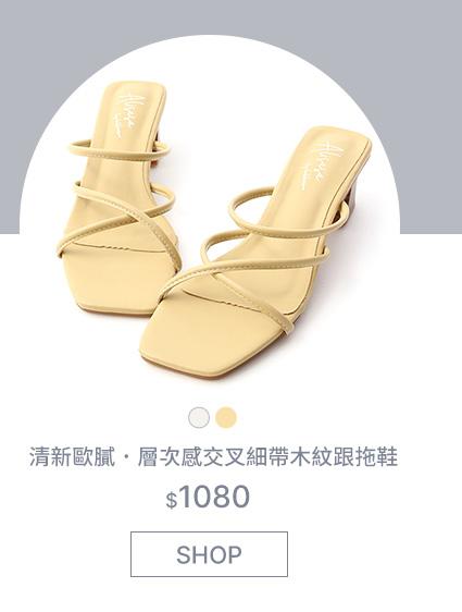 D+AF x 愛莉莎莎聯名 - 清新歐膩.層次感交叉細帶木紋跟拖鞋