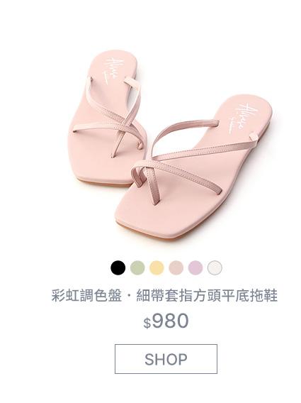 D+AF x 愛莉莎莎聯名 - 彩虹調色盤.細帶套指方頭平底拖鞋