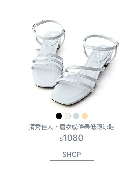 D+AF x 愛莉莎莎聯名 - 清秀佳人.層次感條帶低跟涼鞋
