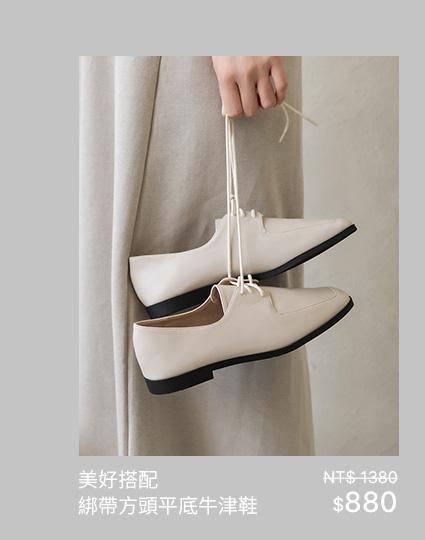 D+AF x MEIER.Q 工作系列 Work collection:美好搭配.綁帶方頭平底牛津鞋