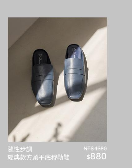 D+AF x MEIER.Q 工作系列 Work collection:隨性步調.經典款方頭平底穆勒鞋