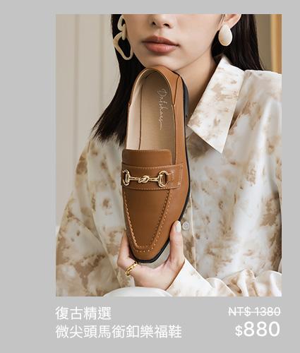 D+AF x MEIER.Q 工作系列 Work collection:復古精選.微尖頭馬銜釦樂福鞋