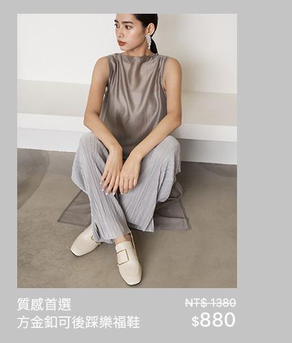 D+AF x MEIER.Q 工作系列 Work collection:質感首選.方金釦可後踩樂福鞋