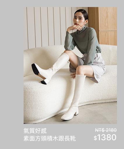D+AF x MEIER.Q 工作系列 Work collection:氣質好感.素面方頭積木跟長靴