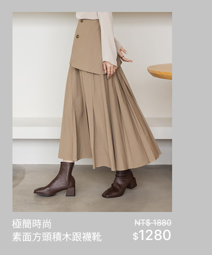 D+AF x MEIER.Q 工作系列 Work collection:極簡時尚.素面方頭積木跟襪靴